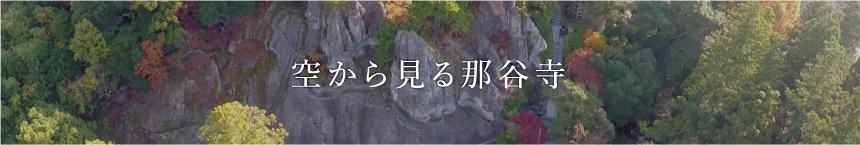 空から見る那谷寺