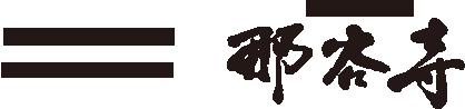 白山信仰自然智の森 那谷寺(なたでら)