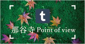 那谷寺Point of view
