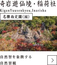 奇岩遊仙境・稲荷社